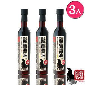 《炭道健康》炭道醇釀醬油3入(375ml/入)