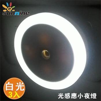 旭創光電 LED光感應 白光 圓型小夜燈 3入