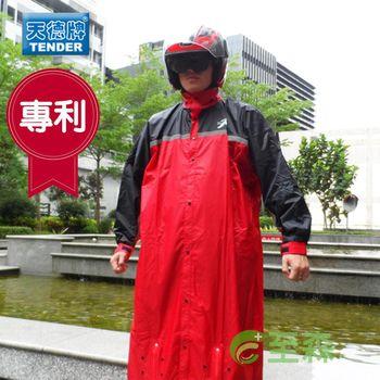 【天德牌】M3戰袍連身風雨衣-全紅