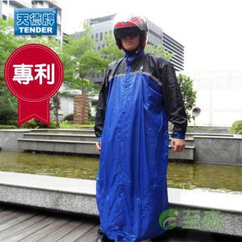 【天德牌】M3戰袍連身風雨衣-全藍