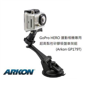 ARKON GoPro HERO4運動相機專用超高黏性矽膠吸盤車架組-GP179T