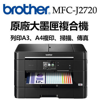 Brother MFC-J2720  無線多功能彩色噴墨複合機