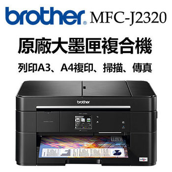 Brother MFC-J2320  無線多功能彩色噴墨複合機