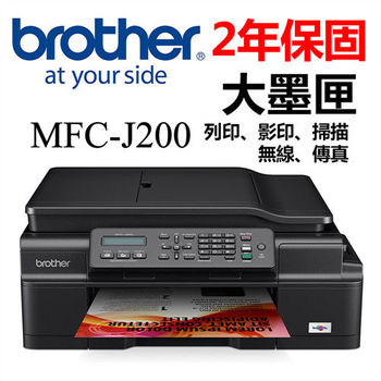 Brother MFC-J200 無線傳真多功能噴墨複合機