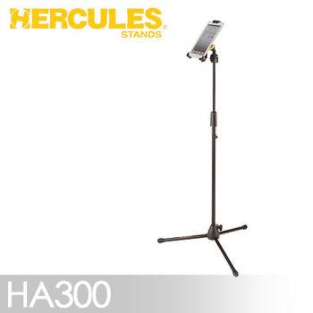 【HERCULES】I pad/智慧型平板電腦架-公司貨保固 (HA300)