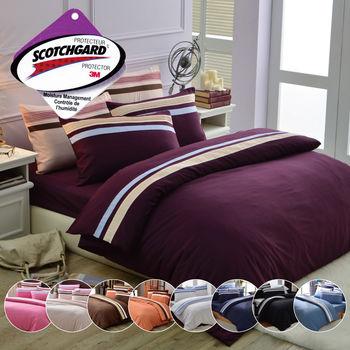 【McQueen】《巴黎公寓》吸濕排汗特大雙人床包被套四件組(9色)