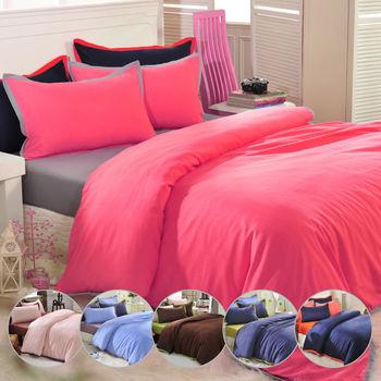 【McQueen】《甘丹色派》單人床包被套三件組(6色)