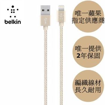 美國 Belkin 金屬 Lightning 2.4A 1.2m 同步/充電線-金色 支援最新 Apple iOS 8 系統