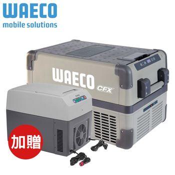 德國 WAECO 最新一代智能壓縮機行動冰箱 CFX-35