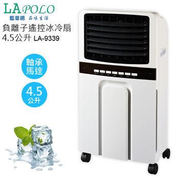 【藍普諾】負離子遙控冰冷扇4.5公升LA-9339
