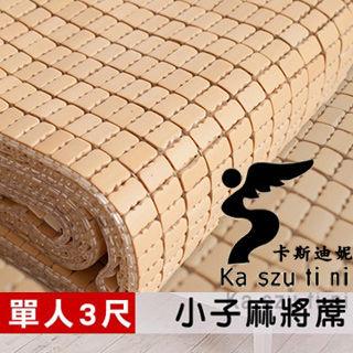 【卡斯迪妮】省錢一哥~天然孟宗竹《冰涼小子》麻將涼蓆-3尺