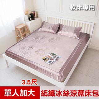 【米夢家居】軟床專用-晶粉玫瑰紙纖冰絲涼蓆床包二件組-單人加大3.5尺
