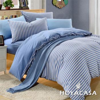 【HOYACASA】純粹藍條單人三件式純棉針織被套床包組