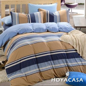 【HOYACASA】牛仔咖條單人三件式純棉針織被套床包組