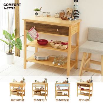 CiS [自然行] 實木家具 多機能收納櫃/兩用櫃W90cm(原木胡桃色)