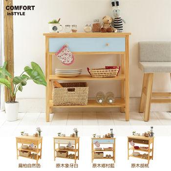 CiS [自然行] 實木家具 多機能收納櫃/兩用櫃W90cm(原木鄉村藍色)