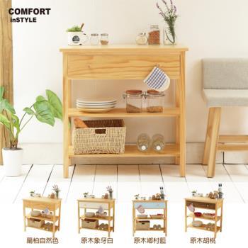 CiS [自然行] 實木家具 多機能收納櫃/兩用櫃W90cm(扁柏自然色)