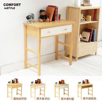 CiS [自然行] 實木家具 多機能書桌/兩用桌W80cm(原木象牙白色)