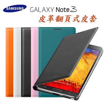 Samsung GALAXY Note 3 (Note3) (N9000) 原廠皮革翻頁式皮套(原廠皮套)