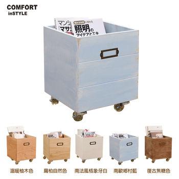 CiS [自然行] 實木家具 鄉村雜貨收納箱+輪子(南歐悠閒鄉村藍)