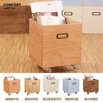 CiS [自然行] 實木家具 鄉村雜貨收納箱+輪子(溫暖柚木色)