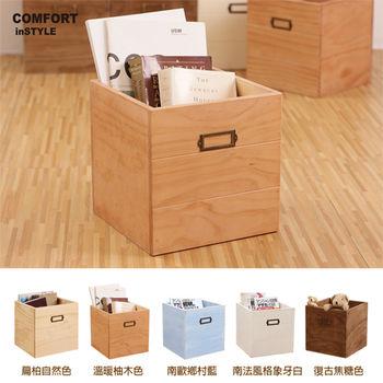 CiS [自然行] 實木家具 鄉村雜貨收納箱(溫暖柚木色)