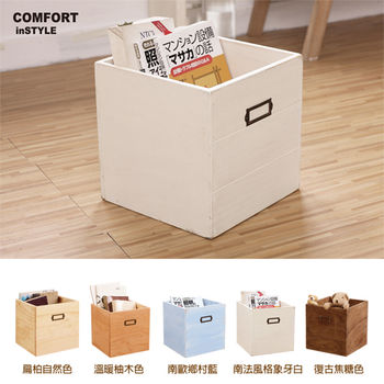 CiS [自然行] 實木家具 鄉村雜貨收納箱(南法風格象牙白)