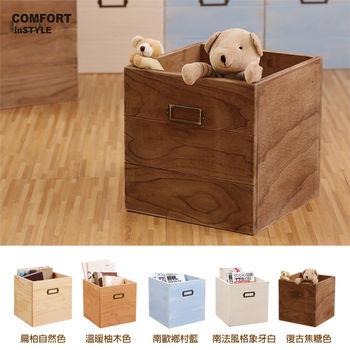 CiS [自然行] 實木家具 鄉村雜貨收納箱(復古焦糖)