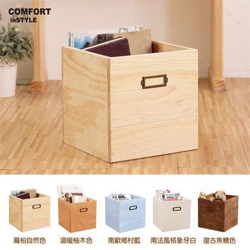 CiS [自然行] 實木家具 鄉村雜貨收納箱(扁柏自然色)