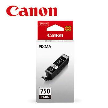 CANON PGI-750BK 原廠黑色墨水匣
