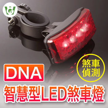 最新科技-DNA智慧型LED煞車燈