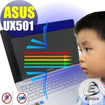 【EZstick】ASUS UX501 筆電專用 防藍光護眼 鏡面螢幕貼 靜電吸附 (鏡面螢幕貼)