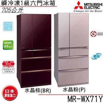 MITSUBISHI 三菱 705L日本原裝六門變頻電冰箱 MR-WX71Y-BR(水晶棕)/MR-WX71Y-P(水晶粉)