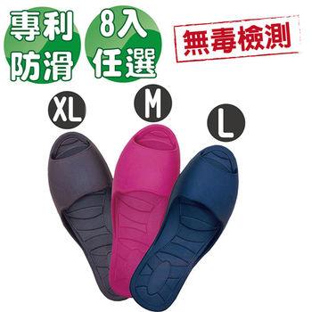 【台灣製造】MIT環保室內防滑設計拖鞋(8入任選)
