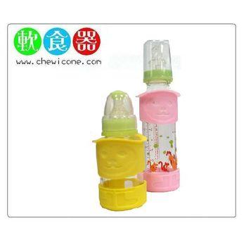 【CHEWICONE軟食器】矽膠奶瓶套