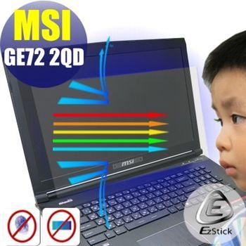 【EZstick】 MSI GE72 2QD (特殊規格) 筆電專用 防藍光護眼鏡面螢幕貼 靜電吸附 抗藍光 (17吋寬)