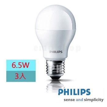 【飛利浦PHILIPS】純淨光LED球泡燈 6.5瓦E27120V(3入裝)(白/黃)