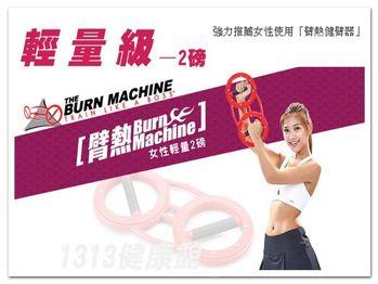 【1313健康館】臂熱健臂器The Burn Machine(女性超輕版2磅) 手臂緊實專用 30秒讓你感受熱力