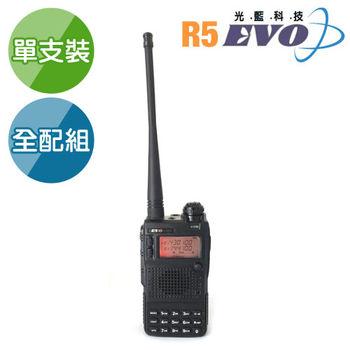 【光藍科技EVO】R5 專業型無線電對講機 全配組