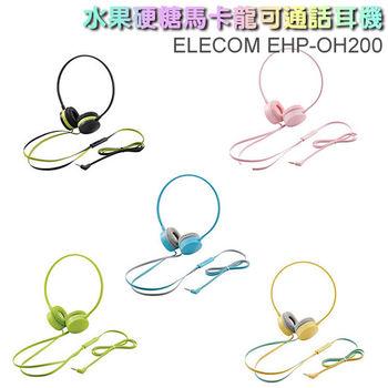 ELECOM EHP-OH200水果硬糖馬卡龍可通話耳機--(適用於APPLE / ANDROID智慧型手機)