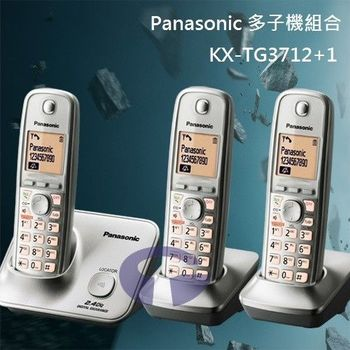 【Panasonic】2.4GHz高頻無線電話超值組 KX-TG3712+1 / KX-TG3713 (時尚銀)