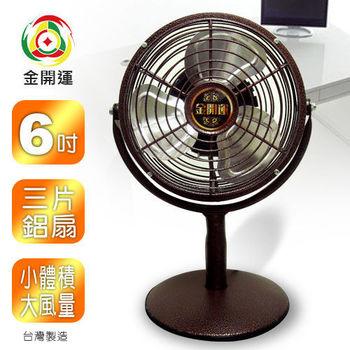 【金開運】6吋復古小風扇LG-3306