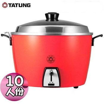 【大同】10人份不銹鋼內鍋電鍋 (TAC-10L-CR)
