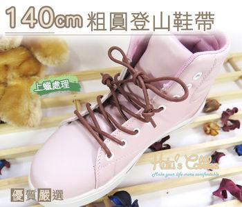 ○糊塗鞋匠○ 優質鞋材 G65 140cm粗圓登山鞋帶 (5雙)