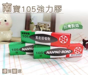○糊塗鞋匠○ 優質鞋材 N20 台灣製造 南寶105強力膠 20g  (5個)