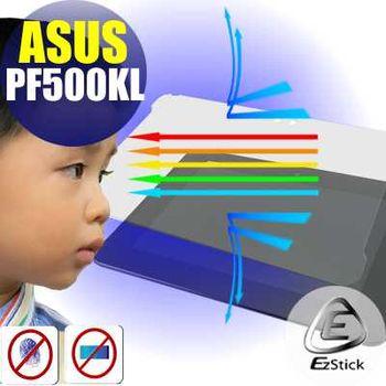 【EZstick】ASUS Padfone S PF500 平板專用 防藍光護眼螢幕貼 靜電吸附 抗藍光