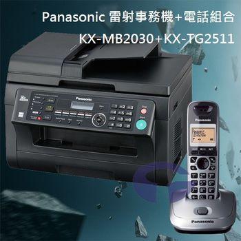 【Panasonic】多功能雷射事務機電話組合 KX-MB2030+KX-TG2511 (超值優惠組)