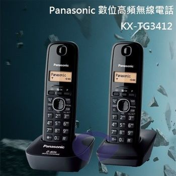 【Panasonic】2.4GHz數位無線電話 KX-TG3412 (經典黑)