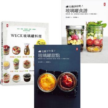 玻璃罐食譜:《WECK玻璃罐料理》+《行動沙拉吧!玻璃罐食譜》+《行動下午茶!玻璃罐甜點》