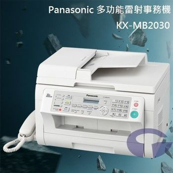 【Panasonic】六合一多功能雷射事務機USB+LAN+電話 KX-MB2030 (時尚白)